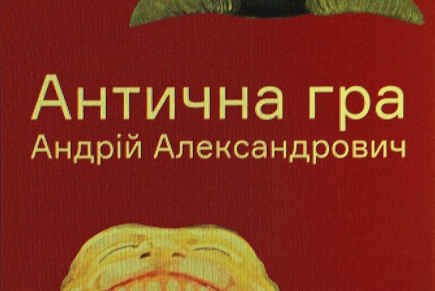 (Українська) Антична гра Андрія Александровича