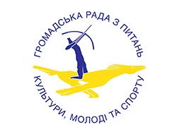 Громадська рада з питань культури, молоді та спорту України